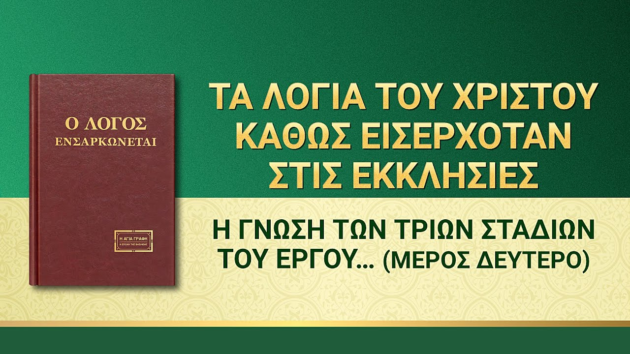 Ομιλία του Θεού | «Η γνώση των τριών σταδίων του έργου του Θεού είναι το μονοπάτι για να γνωρίσεις τον Θεό» Μέρος δεύτερο