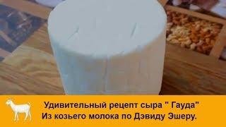 Сыр Гауда из непастеризованного козьего молока./Рецепт по книги Дэвида Эшера.