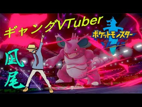 【live】ポケモン剣盾第7夜「VS4つ目の格闘ジムササキ!発進せよ!アーガマ!」