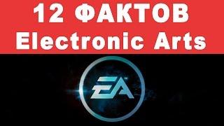 12 ФАКТОВ о Electronic Arts