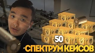 CSGO - ОТКРЫЛ 50 СПЕКТРУМ КЕЙСОВ + ПРОДАЛ ГАВНО НОЖ ЗА РЕАЛ