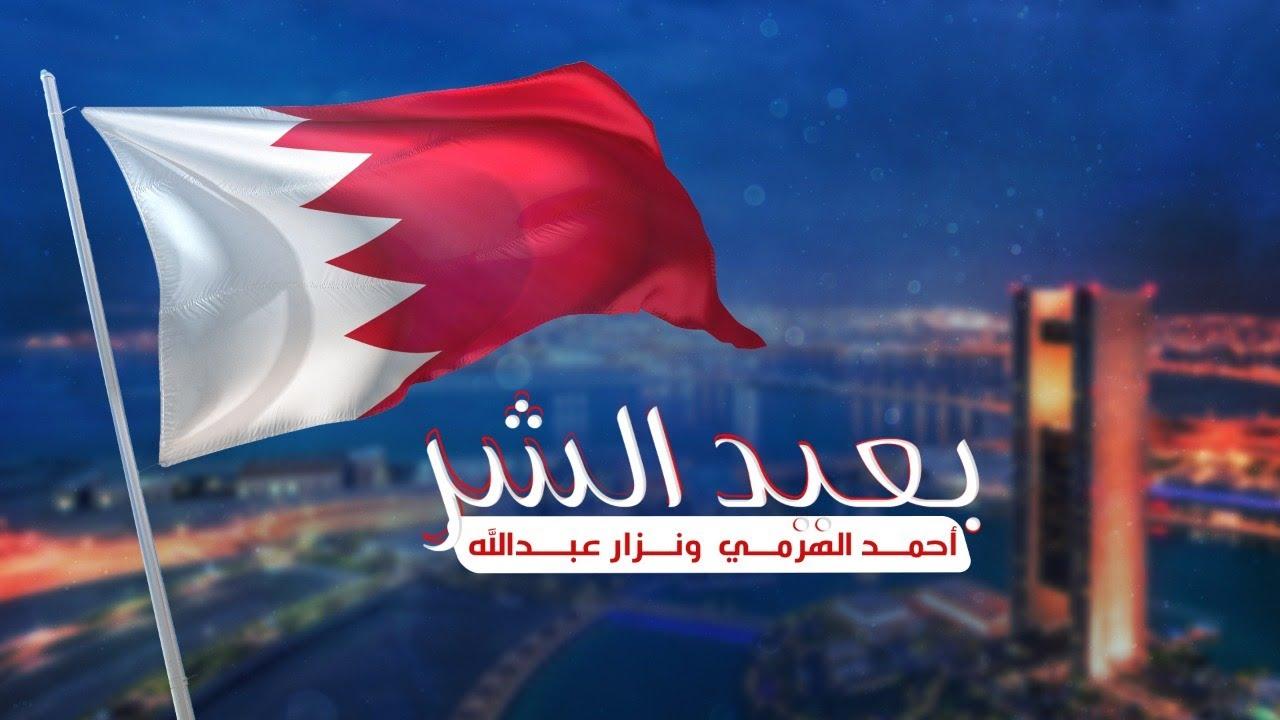 أحمد الهرمي و نزار عبدالله - بعيد الشر (حصرياً) | 2020