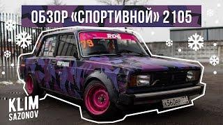 """KLIMSAZONOV - Обзор """"СПОРТИВНОЙ"""""""