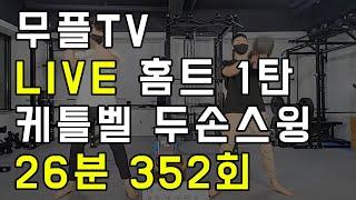 무플TV LIVE 1탄