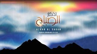 MORNING Dua & Azkar by MISHARY ALAFASY [Adkar Assabah أذكار الصباح]