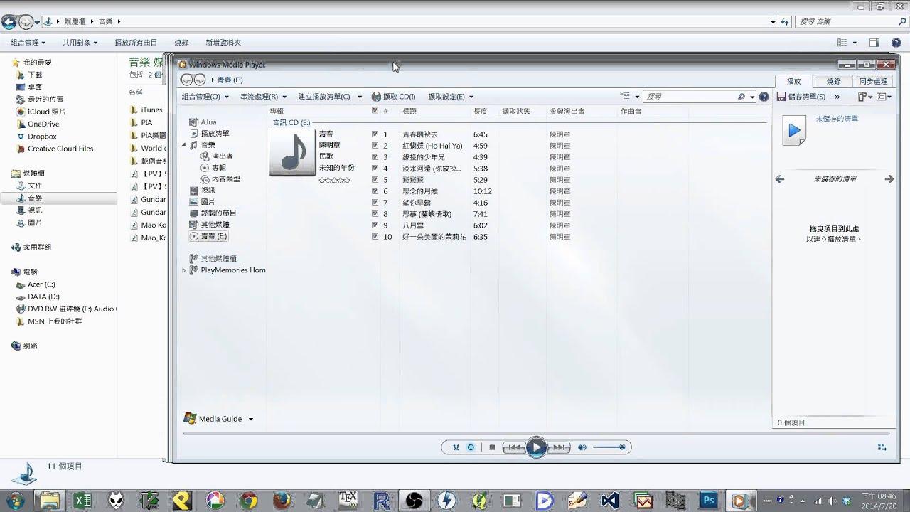 CD轉mp3 - YouTube