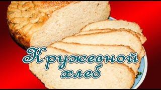 Мультиварка. Кружевной хлеб в REDMOND RMC-210 и RAG-241