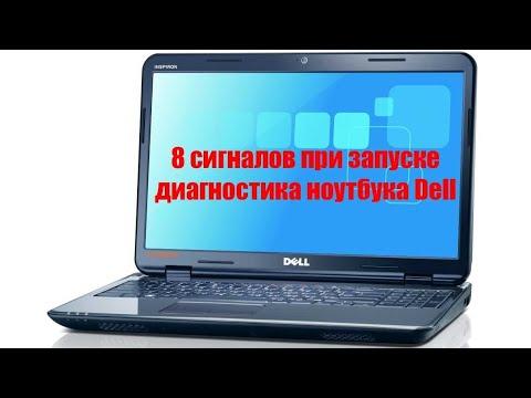 8 сигналов при запуске ноутбука DELL N5010, Диагностика ноутбука.