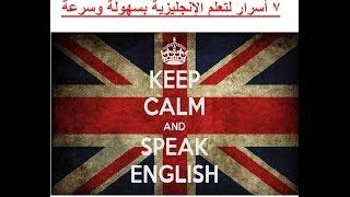 7 أسرار لتعلم الإنجليزية بسهولة وسرعة