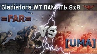 =FAR=Russia Ukraine - [UMA]Ukraine Russia (Gladiators.WT 8x8 - ПАМЯТЬ)