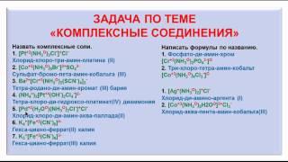 № 138. Неорганическая химия. Тема 13. Комплексные соединения. Часть 5. Задачи