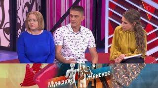 Родные соседи. Мужское / Женское. Выпуск от 25.11.2019