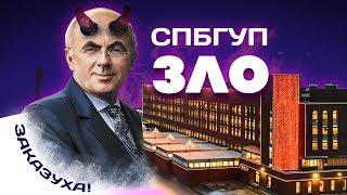 #2 Обзор на университет Профсоюзов (СПб)