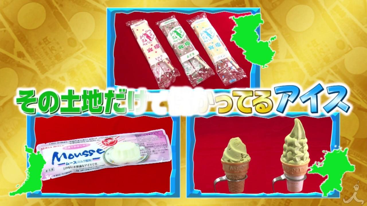 次回の放送:がっちりマンデー!!|TBSテレビ