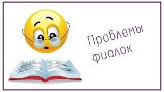 Проблемы фиалок и их решение(, 2013-09-12T18:55:03.000Z)