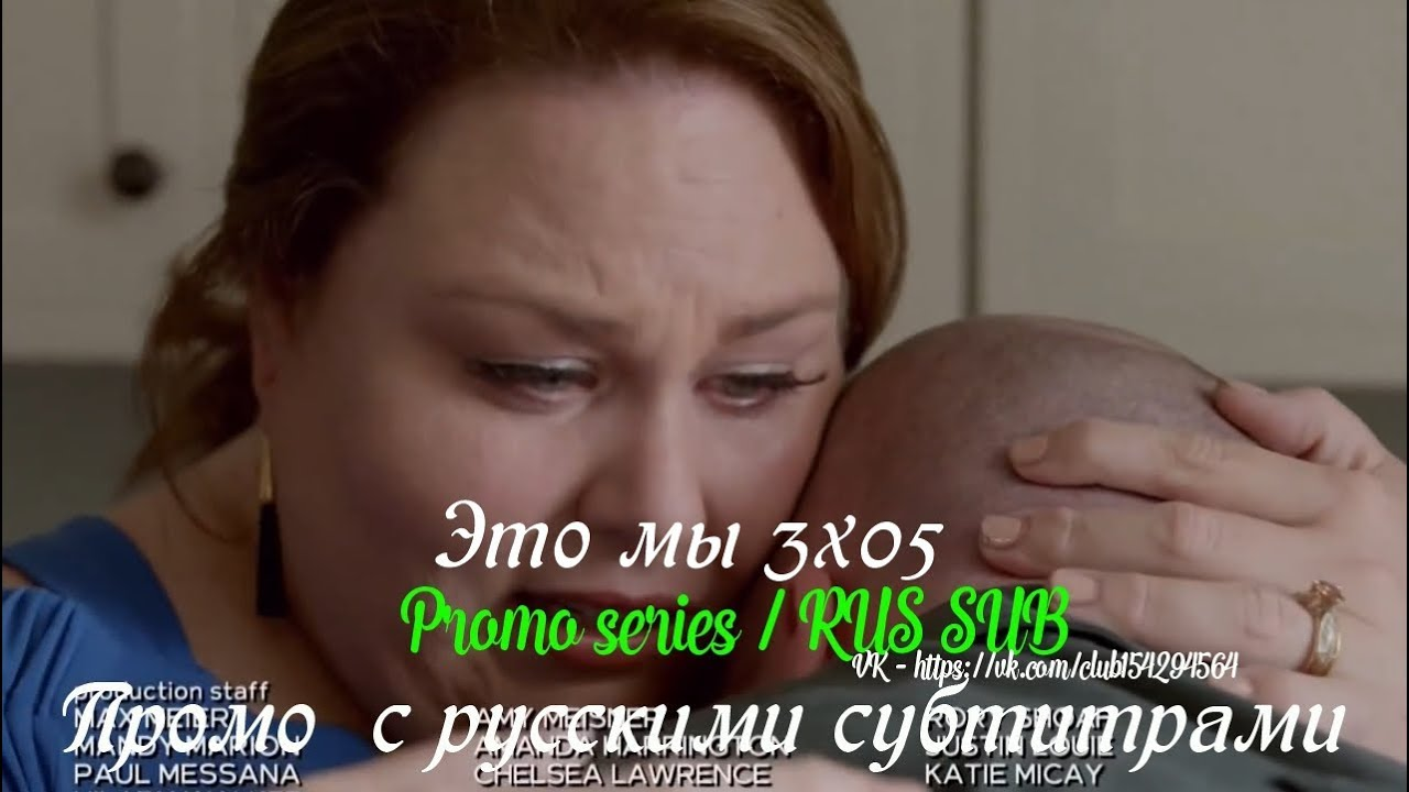 Это мы 3 сезон 5 серия - Промо с русскими субтитрами (Сериал 2016) // This Is Us 3x05 Promo
