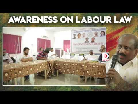 Awareness on labour law   Hyderabad press club   D Report