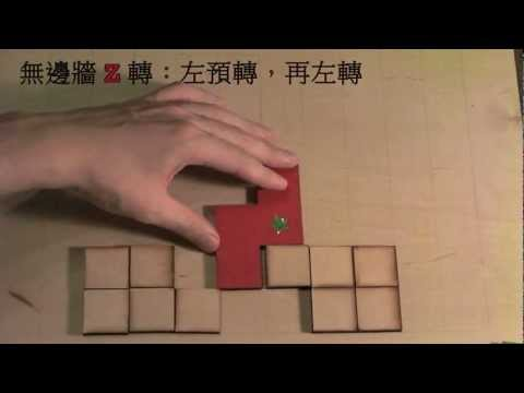 Tetris SRS Twist (扭轉) 說明 -- S/Z 轉實例