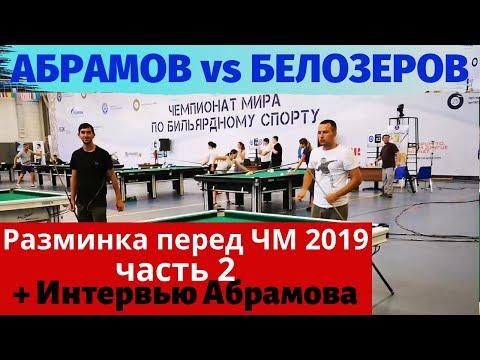 Часть 2. Абрамов-Белозёров. Разминка на Чемпионате Мира по бильярду 2019.