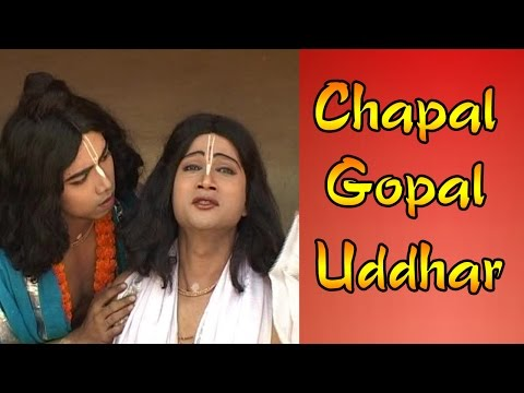 Pala Kirtan 2016   Chapal Gopal Uddhar   Shanta Das   Gold Disc   Bengali Devotional Drama