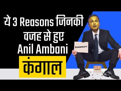 The Rise And Fall Of Anil Ambani   Business Case Study In Hindi