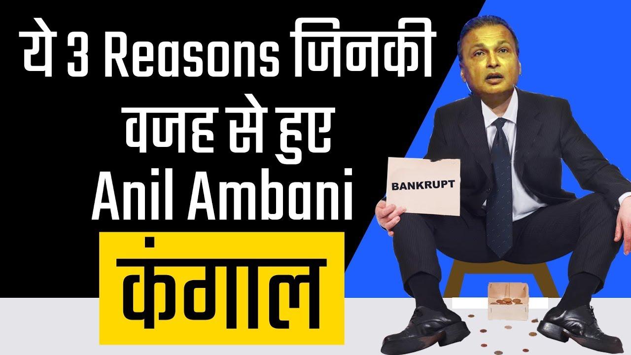ये 3 Reasons जिनकी वजह से हुए Anil Ambani कंगाल