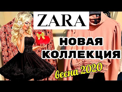 МАГАЗИН ZARA💐 ШИКАРНАЯ НОВАЯ КОЛЛЕКЦИЯ ВЕСНА 2020! МАГАЗИН ZARA ОБЗОР ФЕВРАЛЬ 2020/ ШОПИНГ ТУР