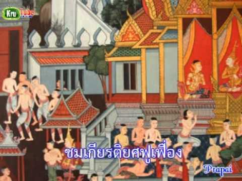 บทอาขยานไทยรวมกำลังตั้งมั่น