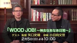 日本映画専門チャンネルの看板番組『日曜邦画劇場』。2月放送「WOOD JOB...