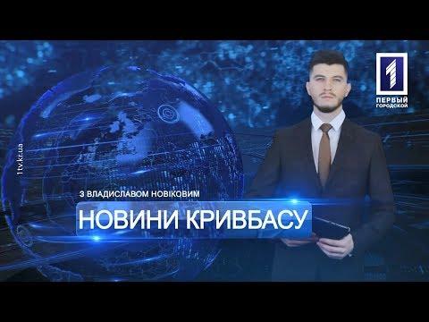 Первый Городской. Кривой Рог: «Новини Кривбасу» – новини за 14 січня 2019 року