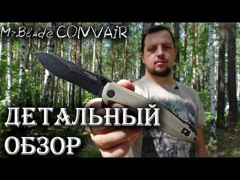 Это НЕ нож! Это САМОЛЕТ! Mr.Blade Convair городской тактический EDC нож
