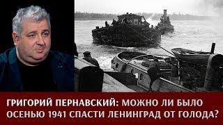 Григорий Пернавский: можно ли было спасти Ленинград от голода осенью 1941 года?