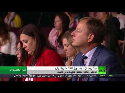 تواصل أعمال منتدى سان بطرسبورغ الاقتصادي بحضور عربي وغربي واسع  - 00:24-2018 / 5 / 25