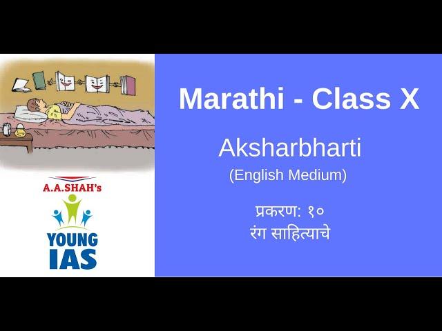 Marathi Class X | Chp 10 Rang Sahityache | Aksharbharati | New Syllabus | #maharashtrastateboard