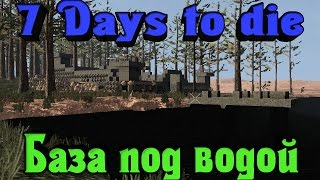 7 Days to Die - Строим базу под Водой