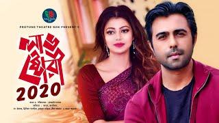 Love Story 2020   লাভ স্টোরি ২০২০   Apurba   Tanjika   Bangla New Natok 2020   Protune Theatre Box
