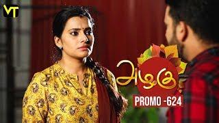 Azhagu - Tamil Serial Promo | அழகு | Episode 624 | Sun TV Serials | 07 Dec 2019 | Revathy