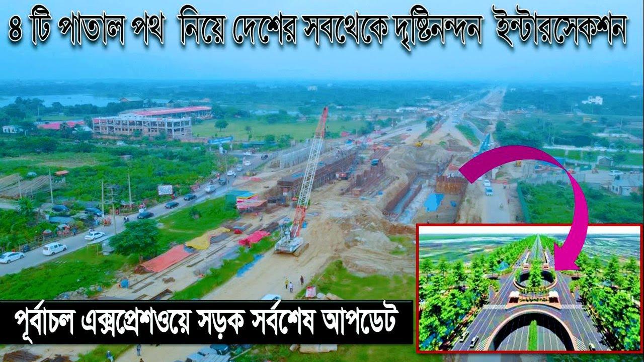 পূর্বাচল সড়ক আপডেট   নির্মাণ হচ্ছে আন্তর্জাতিক মানের এক্সপ্রেসওয়ে ও ইন্টারসেকশন । SAMIR Patuakhali