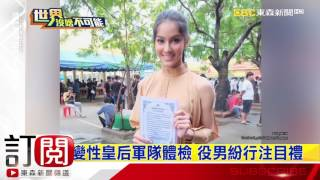 泰超美變性皇后軍隊體檢 役男紛行注目禮