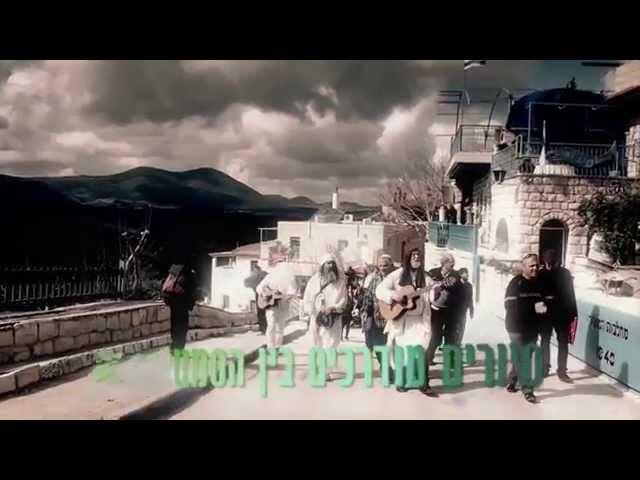 בר מצווה בצפת- סרטון תדמית