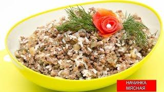 Начинка | Рецепт Начинки | Начинка Мясная для Пирожков и Блинов