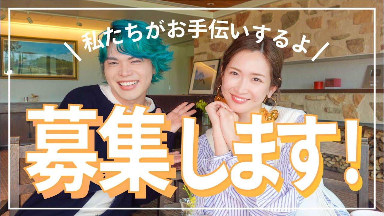 【大募集】紗栄子が、あなたの願いを叶えるお手伝いをします!!【視聴者参加型】