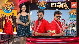 F2 Movie Review | Venkatesh, Varun Tej, Tamanna | F2 Fun and Frustration Movie Review | YOYO TV