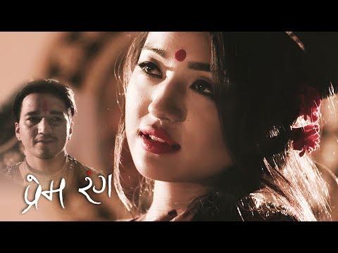 Prem Rang