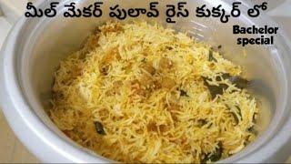 #రస కకకర ల ఇల మల మకర త పలవ చయడ మటన బరయన లట టసట త#rice cooker biryani