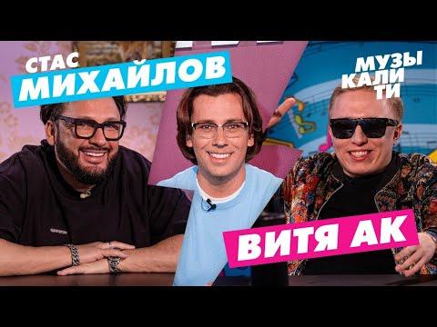 #Музыкалити - Стас Михайлов и Витя АК - Видео онлайн