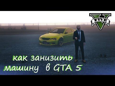 GTA 5 - Как занизить (опустить) автомобиль?  Для Дрифта и Фото