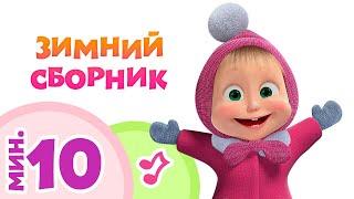 ЗИМНИЙ СБОРНИК ❄ 5 караоке-клипов для детей из мультфильма 🐻👱♀️Маша и Медведь 💗