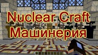 Лаборатория гайдов - Nuclear Craft. Машинерия