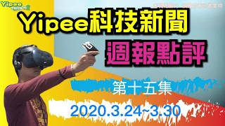 YIPEE 科技新聞週報點評 第十五集 (2020.0324~0330)